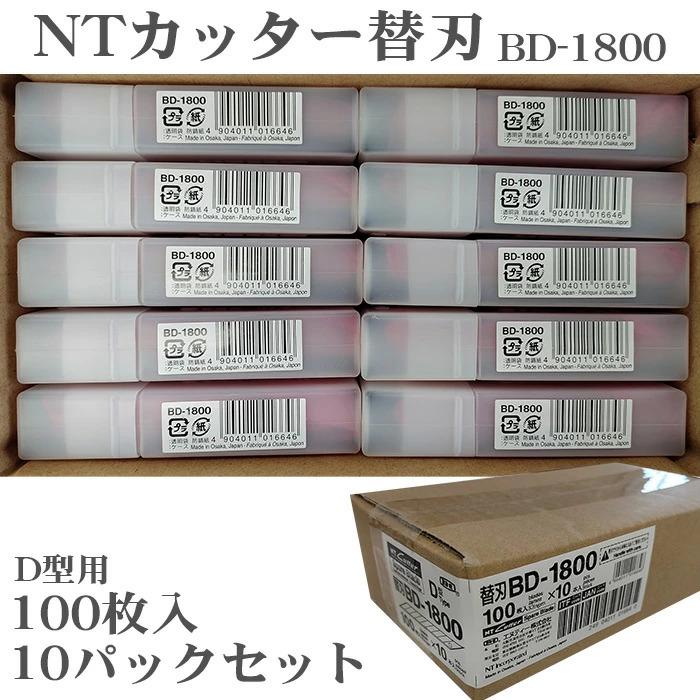 エヌティ カッター替刃 BD-1800 100枚入り×10パック入り