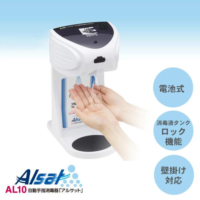 キングジム 自動手指消毒器 アルサット AL10